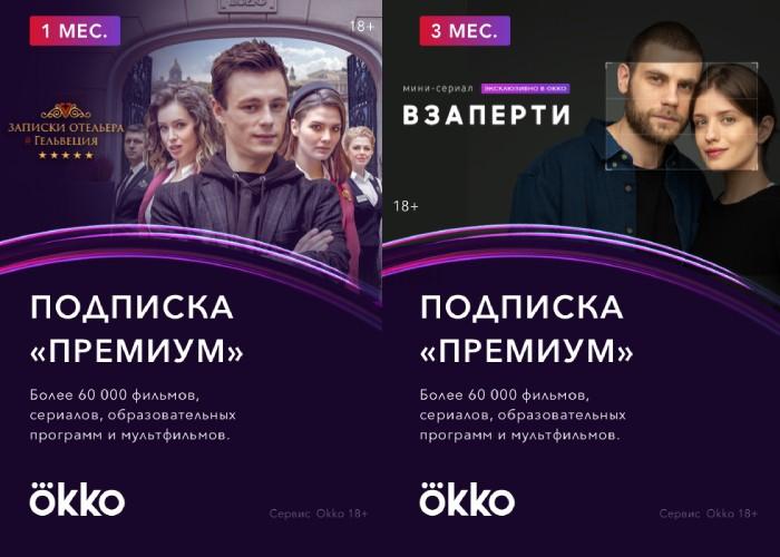 https://ticketon.kz/files/media/podpiska-okko-premium2020.jpg