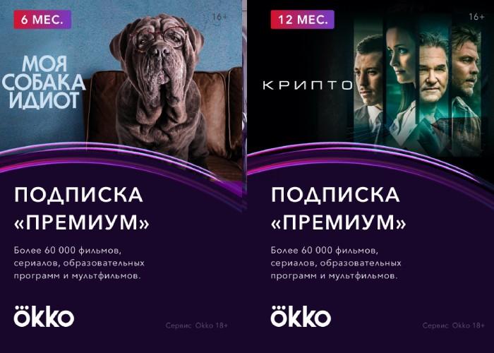 https://ticketon.kz/files/media/podpiska-okko-premium3030.jpg