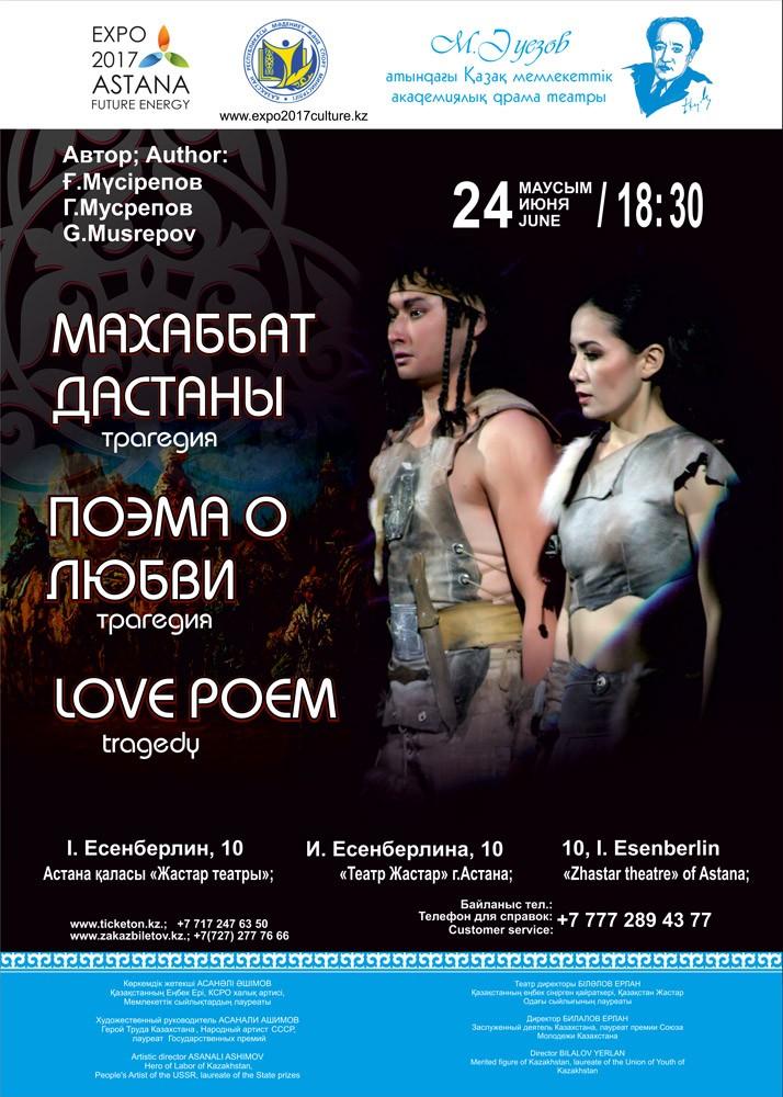 Поэма о любви (ЭКСПО)