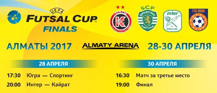 Полуфинал и Финал Кубка UEFA Futsal