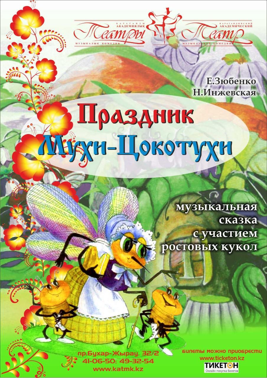 Праздник Мухи-Цокотухи (КАТМК)