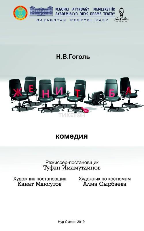 Женитьба / ГАРТД им. М. Горького