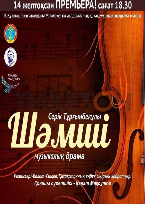 Шәмші/ Театр им. К. Куанышбаева