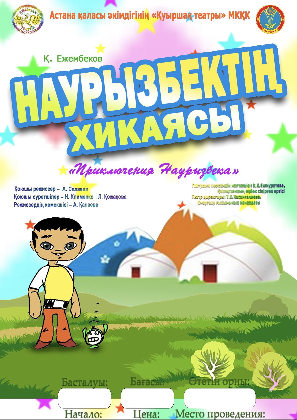 Приключения Наурызбека / Театр Кукол