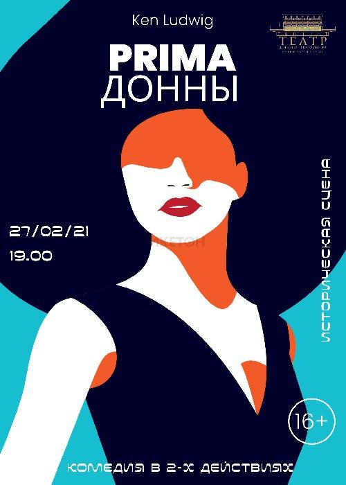 Примадонны/ Театр Сац