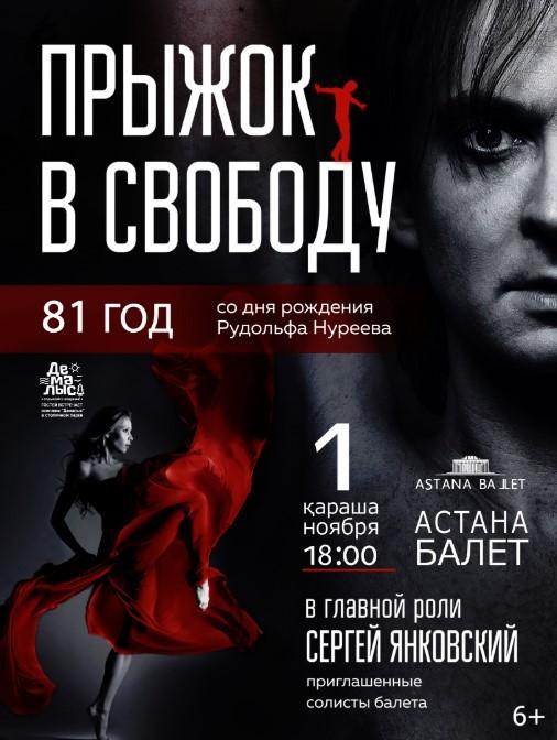 pryzhok-v-svobodu-istoriya-rudolfa-nureeva.jpg