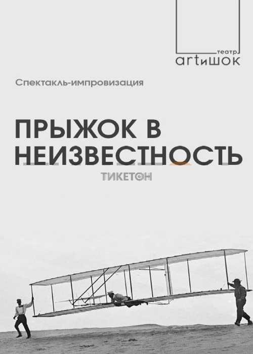https://ticketon.kz/files/media/pryzhok12.jpg