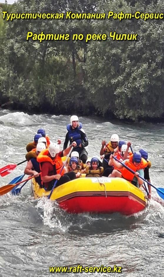 Рафтинг на реке Чилик