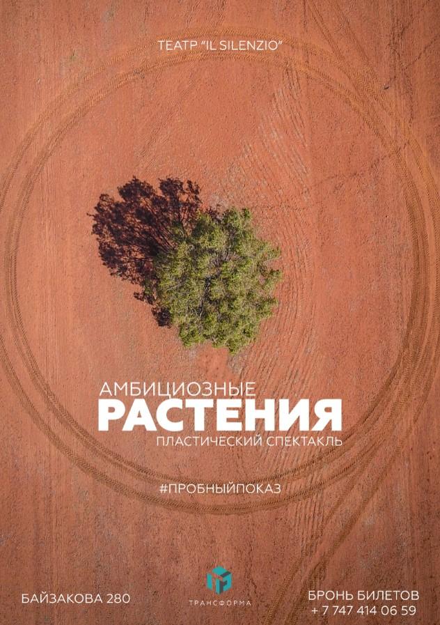 Пластический спектакль «Амбициозные растения»