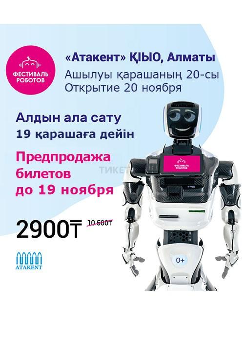 Фестиваль роботов Алматы, 20 ноября 2020