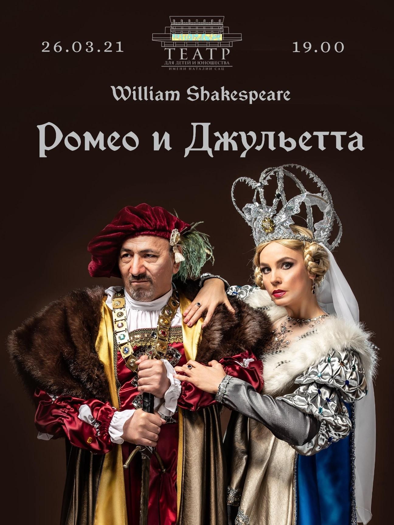 Ромео и Джульетта, Театр им. Сац