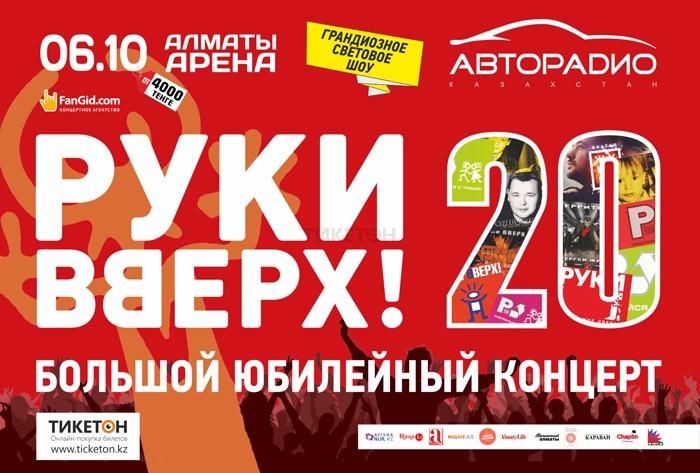 «Руки Вверх» 20 лет. Алматы