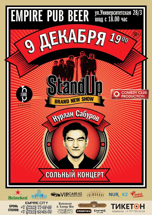 Stand Up Show. Сольный концерт Нурлана Сабурова в Караганде