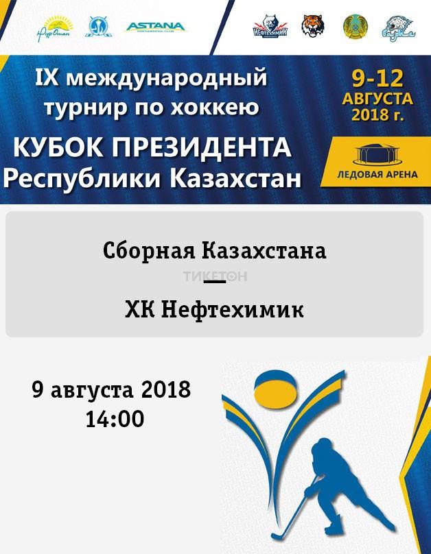 Кубок Президента РК. Сборная Казахстана - ХК Нефтехимик