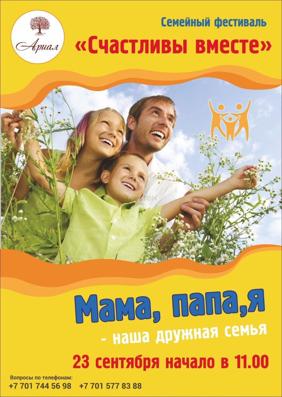 Семейный фестиваль «Счастливы вместе»