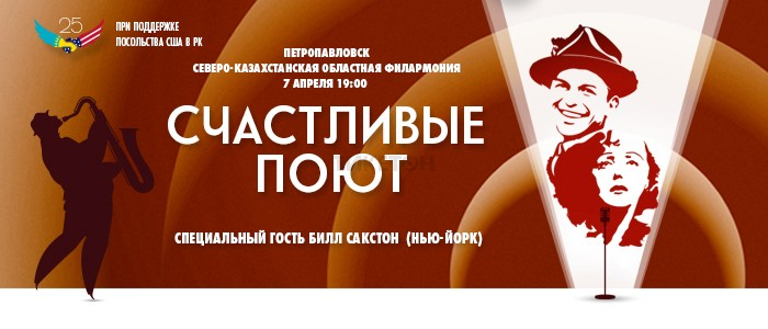 Счастливые поют в Петропавловске