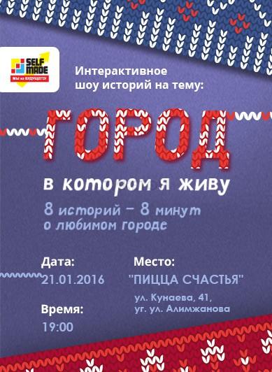 Интерактивное шоу историй Selfmade, Алматы