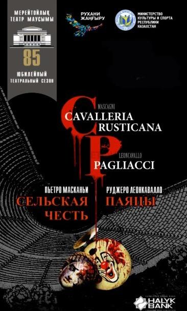 Одноактные оперы «Сельская честь и Паяцы»