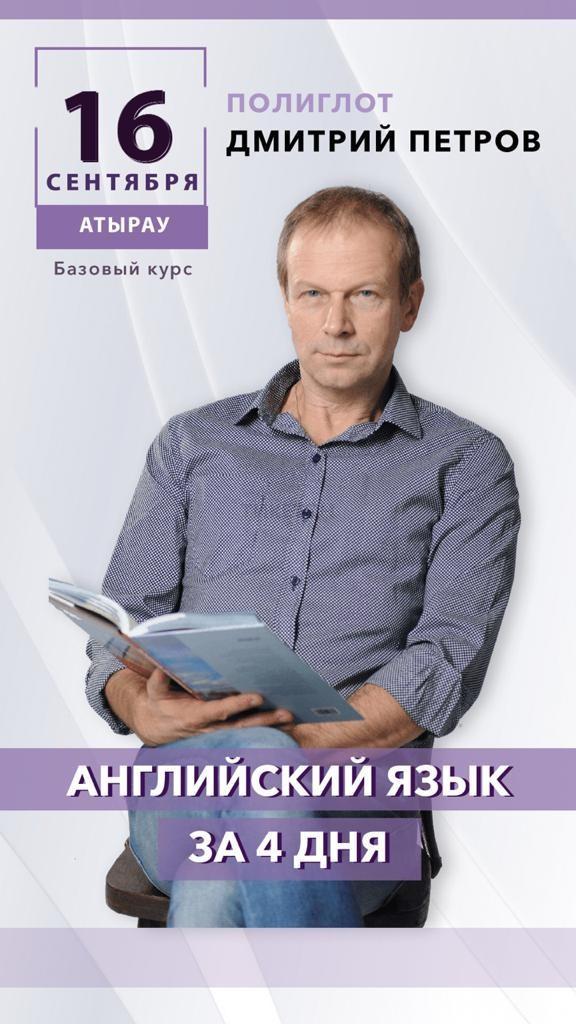 Курс Дмитрия Петрова в Алматы. Базовый Курс