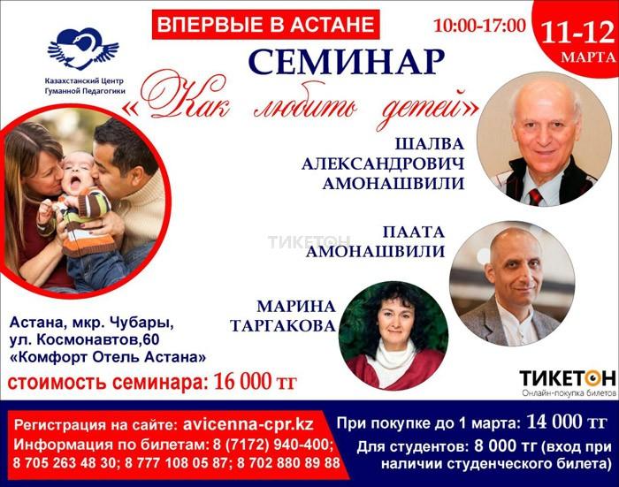 Шалва Амонашвили «Как любить детей»