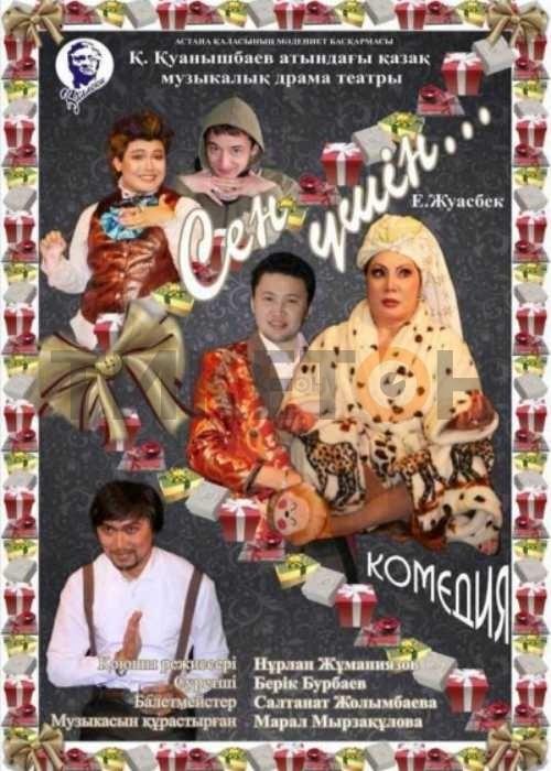 Сен үшін/ Театр им. К. Куанышбаева