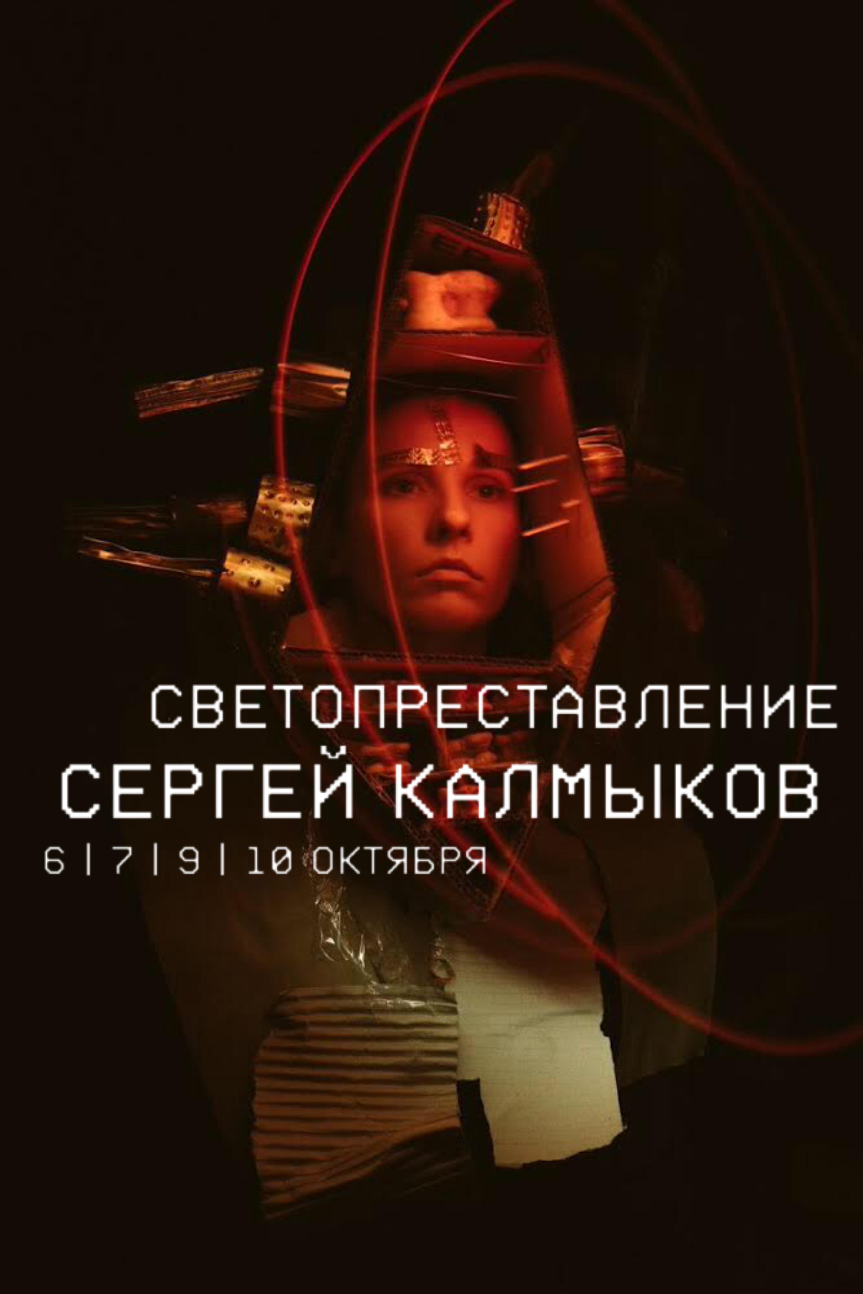 Светопреставление «Сергей Калмыков»