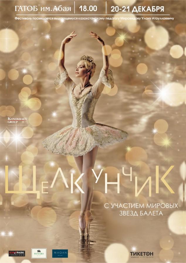 shchelkunchik-zvezdy-mirovogo-baleta-v-almaty