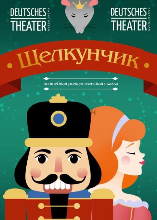 Новогодняя сказка «Щелкунчик»/  Немецкий театр