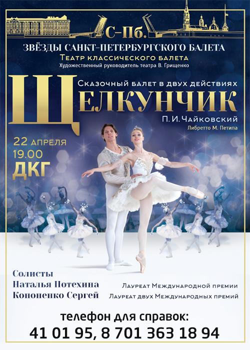 shchelkunchik-v-karagande