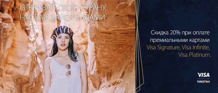 Открывай свою страну с VISA/Туры по Казахстану