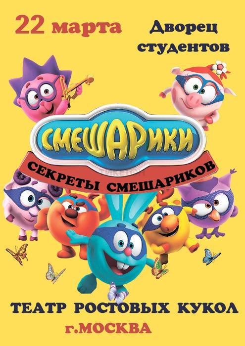 Секреты Смешариков