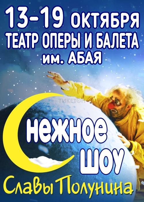 Снежное шоу «Славы Полунина»