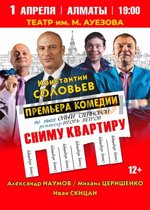 http://ticketon.kz/files/media/snimu-kvartiru-v-almaty-newbanner.jpg