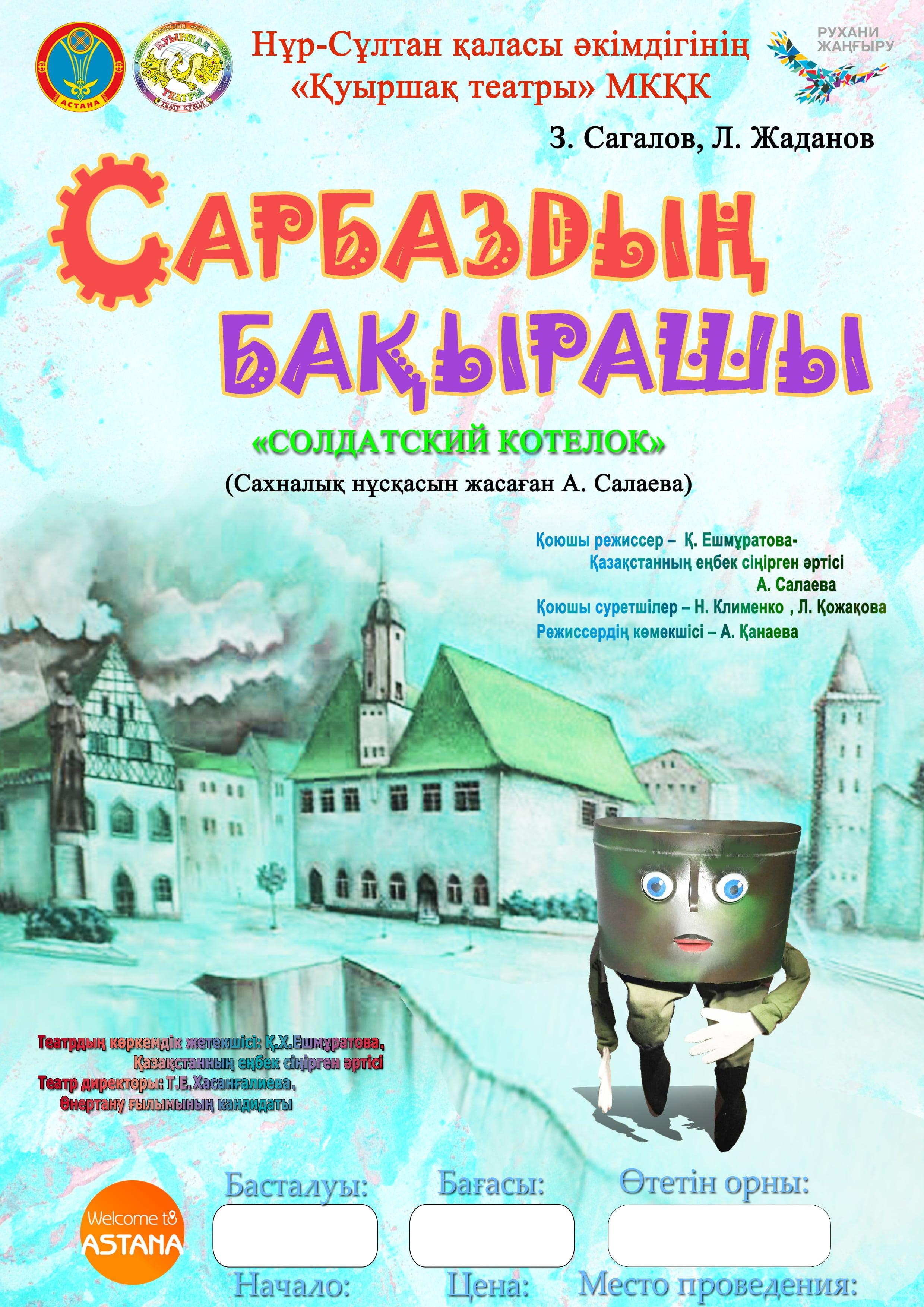 Солдатский котелок / Театр Кукол
