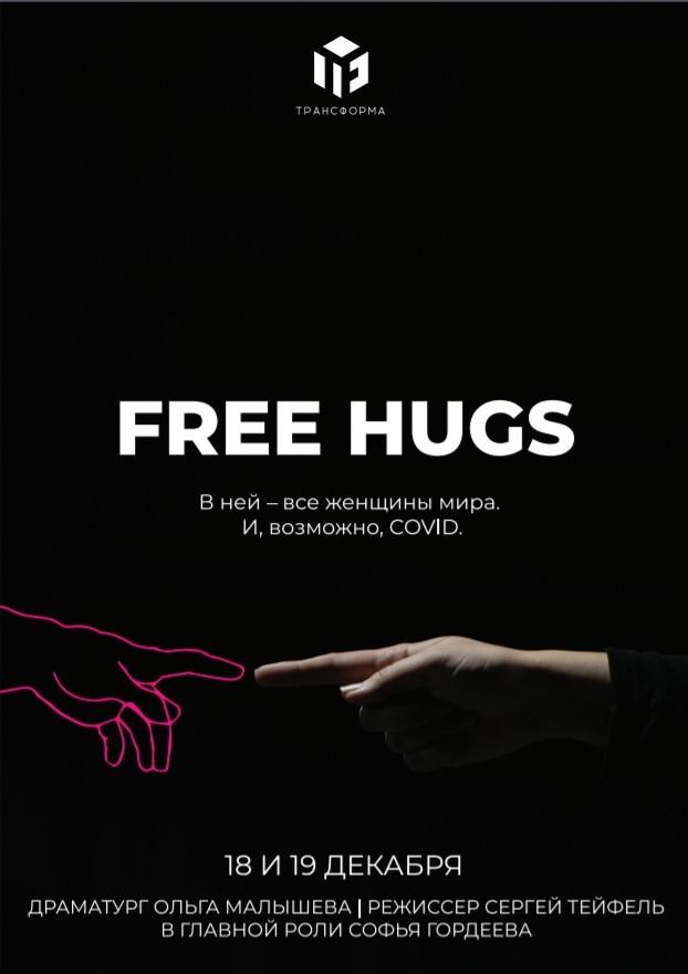 Спектакль «FREE HUGS»