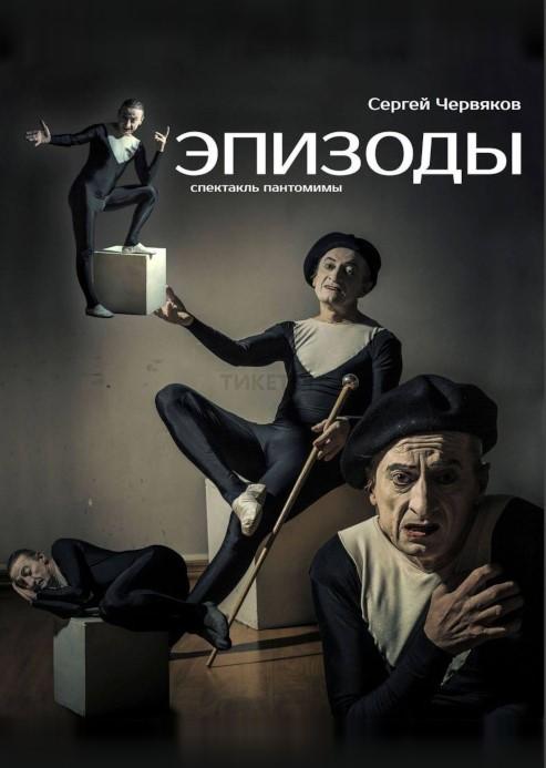 Спектакль пантомимы «Эпизоды»