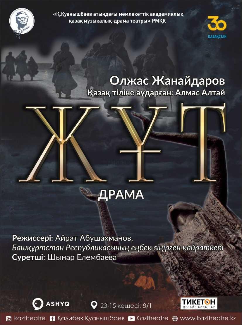 Жұт/ Театр им. К. Куанышбаева
