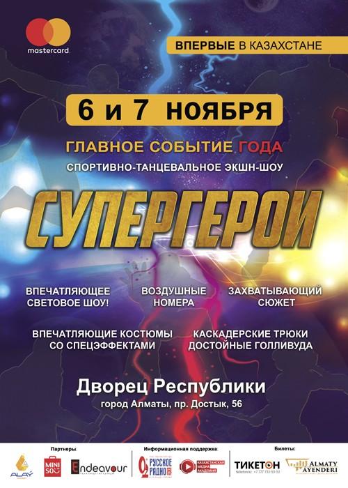 Спортивно-танцевальное шоу «Супергерои»/Тикетон