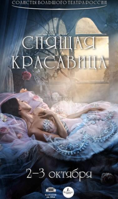 «Спящая красавица». Звезды мирового балета в Алматы