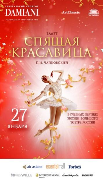«Спящая красавица». Звезды большого театра России