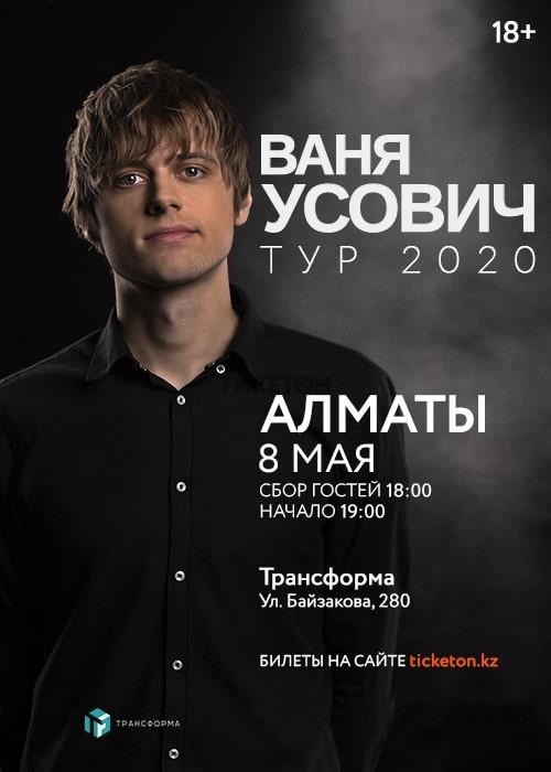 http://ticketon.kz/files/media/stendap-vani-usovicha20.jpg