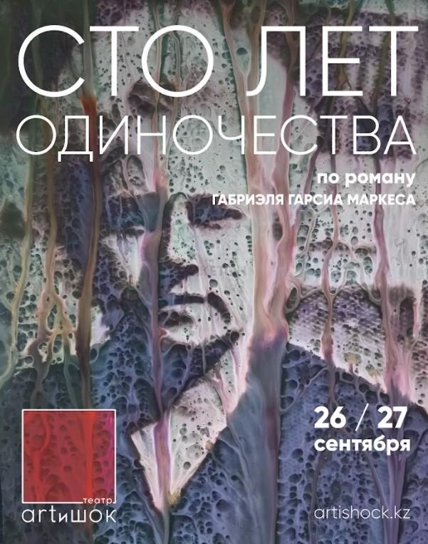 Сто лет одиночества/:Большая сцена театраARTиШОК