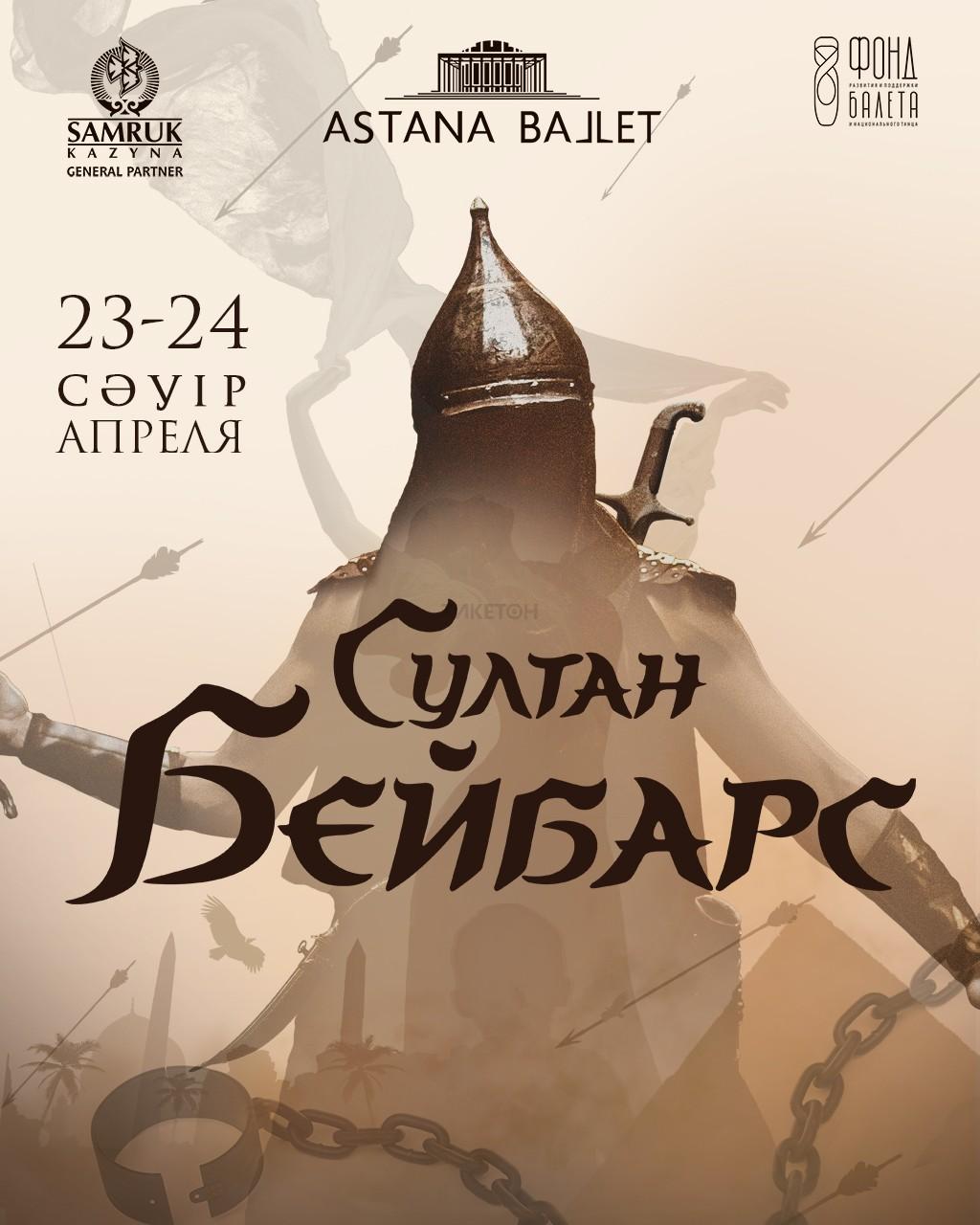 «Султан Бейбарс» в театре Astana Ballet