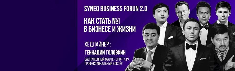 Syneq Business Forum 2.0 в Алматы