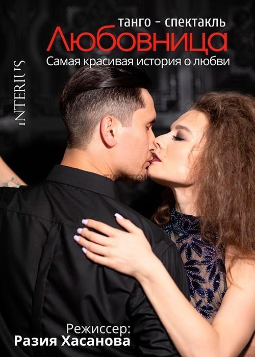tango-spektakl-lubovnica-v-nur-sultane
