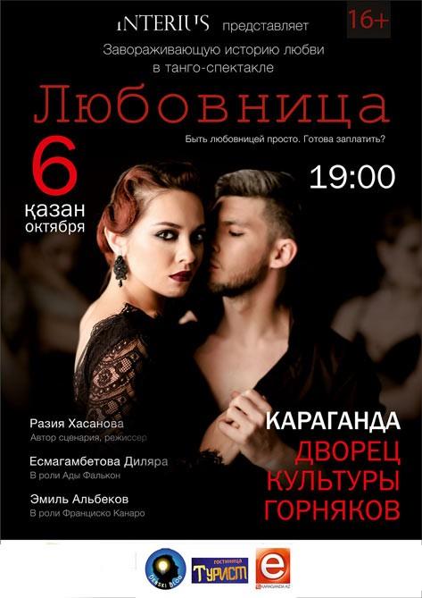 Танго-спектакль «Любовница» в Караганде