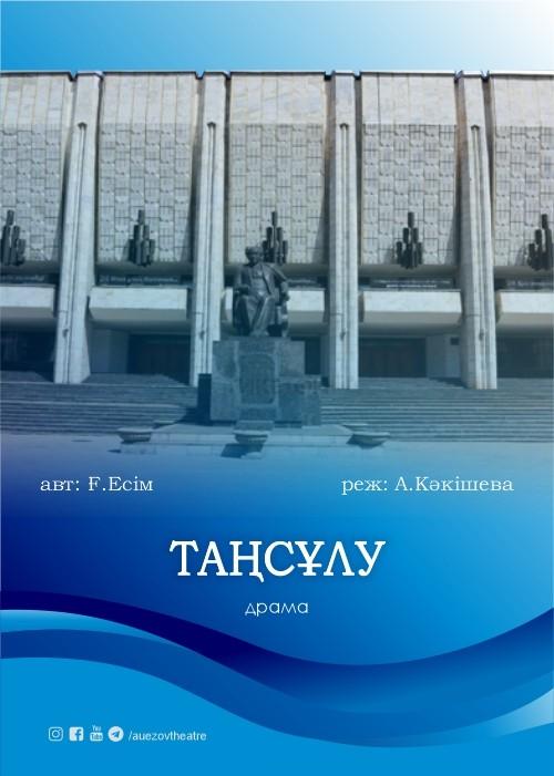 Таңсұлу/ Театр Ауэзова