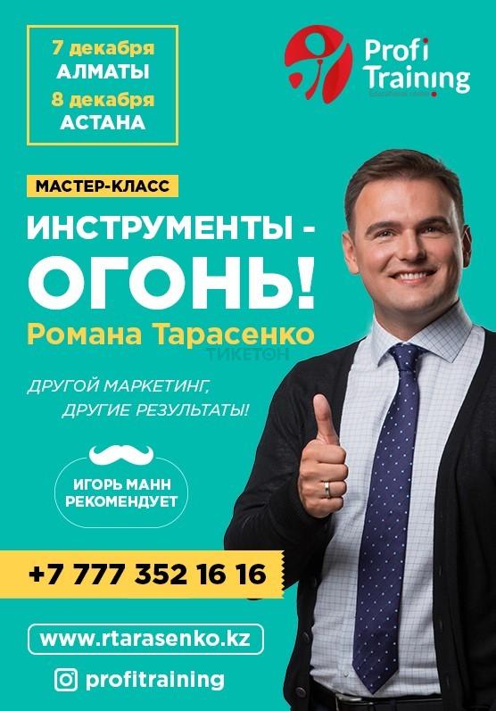 РОМАН ТАРАСЕНКО  в Алматы