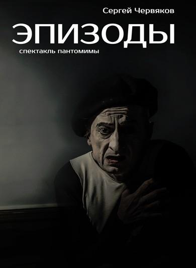 Эпизоды/ театр Жас Сахна