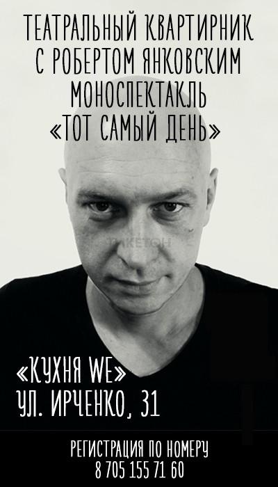 Театральный квартирник с Робертом Янковским. Моноспектакль «Тот самый день»
